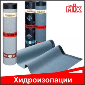 Строителни материали - Хидроизолации