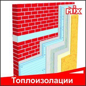 Строителни материали - Топлоизолации