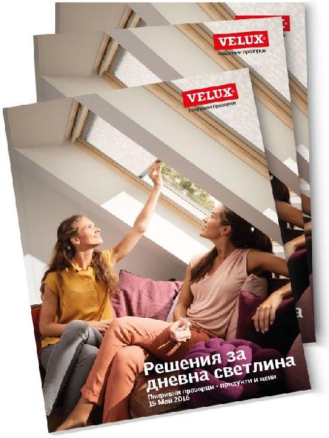 Покривни прозорци 2016 velux